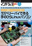 ラズベリー・パイで作る 手のひらLinuxパソコン: キーボード/モニタ/DVD/カメラをつないでLet'sプログラミング