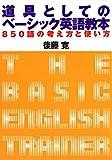 道具としてのベーシック英語教本―850語の考え方と使い方