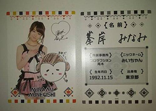 AKB48 2016 福袋 直筆サイン プロフィールカード 峯岸みなみ