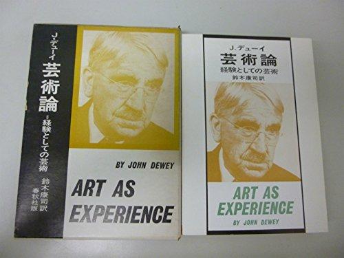 芸術論―経験としての芸術 (1969年)の詳細を見る