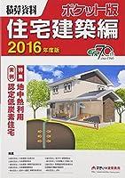 積算資料ポケット版住宅建築編 2016年度版 特集:地熱利用 実例認定低炭素住宅