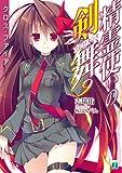 精霊使いの剣舞9クロス・ファイア (MF文庫J)