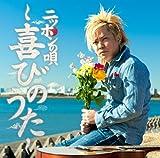 握手〜50000キロのメッセージ〜 〜ニッポンの唄 日本〜♪岡平健治のジャケット