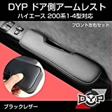 あると便利!【ブラックレザー】DYP ドア側アームレスト ハイエース 200系1-4型対応 フロント左右セット