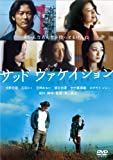 サッド ヴァケイション プレミアム・エディション[DVD]