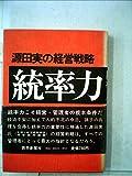 統率力―源田実の経営戦略 (1973年)