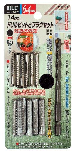 リリーフ(RELIFE) ドリルビットとプラグセット 6.4mm ステンレスネジ入 26649