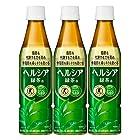 [トクホ]ヘルシア 緑茶 スリムボトル 350ml×3本