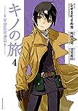 キノの旅 the Beautiful World(4) (少年マガジンエッジコミックス)