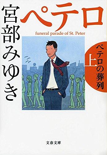 ペテロの葬列 上 / 宮部 みゆき