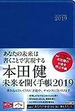 本田健 未来を開く手帳2019
