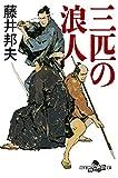 三匹の浪人 (幻冬舎文庫)