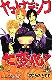 ヤマトナデシコ七変化 (20) (講談社コミックス別冊フレンド)