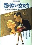 恋をしない女たち―愛がわからない時代の、私たちの恋愛さがし (別冊宝島 (139))