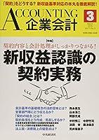 Accounting(企業会計) 2019年3月号 [雑誌]