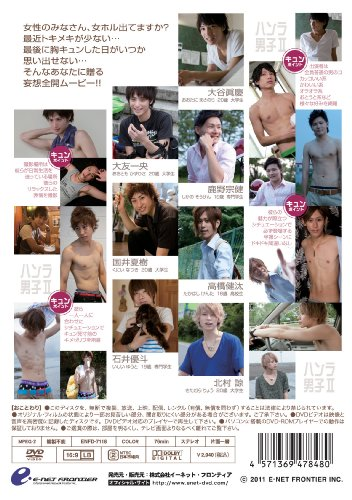ハンラ男子2 [DVD]
