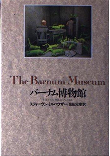バーナム博物館の詳細を見る