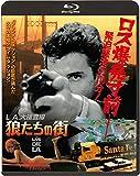 L.A.大捜査線/狼たちの街[Blu-ray/ブルーレイ]
