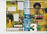 恋愛詐欺師(3) [VHS]