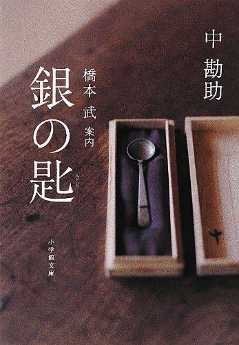 銀の匙 (小学館文庫)