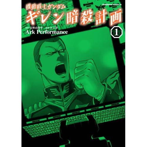 機動戦士ガンダム ギレン暗殺計画(1)