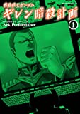 機動戦士ガンダム ギレン暗殺計画(1)<機動戦士ガンダム ギレン暗殺計画> (角川コミックス・エース)