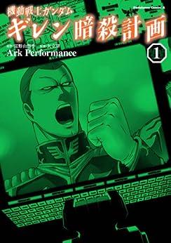 [Ark Performance]の機動戦士ガンダム ギレン暗殺計画(1) (角川コミックス・エース)
