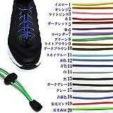 LA-009-100-9 【16色展開】【靴ひも シューレース】【100cm】【結ばない靴ひも ロックストッパー仕様】伸縮性の高いゴム紐タイプの靴紐 2本入り(1足分)