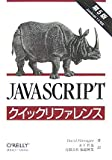 JavaScriptクイックリファレンス
