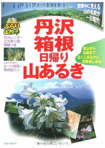 丹沢・箱根 日帰り山あるき (ブルーガイド ぶらり山散歩)