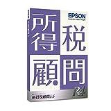 【旧商品】 所得税顧問 R4 | Ver.17.1 | 平成29年分確定申告対応