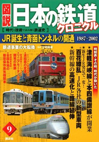 JR誕生と青函トンネルの開通 鉄道事業の大転換 (図説 日本の鉄道クロニクル)