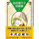 池田理代子短篇集 / 池田 理代子 のシリーズ情報を見る