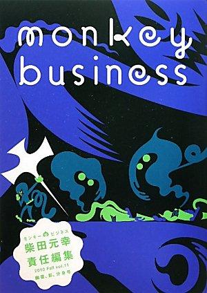 モンキービジネス 2010 Fall vol.11 幽霊、影、分身号の詳細を見る