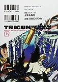 トライガン・マキシマム 12 (ヤングキングコミックス) 画像