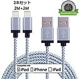 Elephant USB充電ケーブル iphone cable 延長 高耐久ナイロン Lightning ケーブルiPhone 7 / iPhone 7 Plus / iPhone 6s / iPhone 6s Plus / iPad Air / iPad mini / iPod等対応【2本セット/2M+2M】