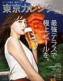 東京カレンダー 2018年 8月号 [雑誌]