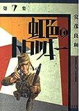 虹色のトロツキー (第7集) (希望コミックス (280))