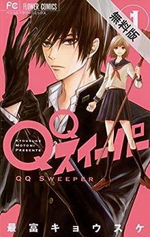 QQスイーパー(1)【期間限定 無料お試し版】 (フラワーコミックス)