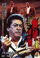 安藤組外伝  群狼の系譜4 [DVD]