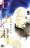 センセイ君主 9 (マーガレットコミックス)