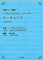ティーダ出版 金管バンド譜 センチュリア (スウェアリンジェン/戸田顕)