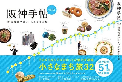 阪神手帖 (vol.2) 阪神電車でゆく、小さなまち旅