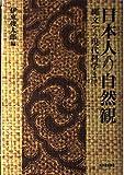 日本人の自然観―縄文から現代科学まで