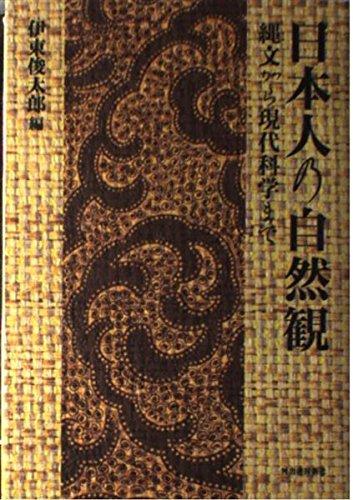 日本人の自然観―縄文から現代科学までの詳細を見る