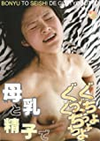 母乳と精子でぐっちょぐちょ [DVD] MMD-002