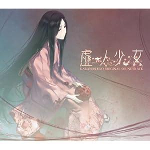 虚ノ少女 オリジナルサウンドトラック 初回版
