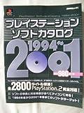 プレイステーションソフトカタログ―1994~2001 (BNNムック)