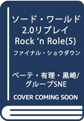ソード・ワールド2.0リプレイ Rock 'n Role(5) ファイナル・ショウダウン (ドラゴンブック)