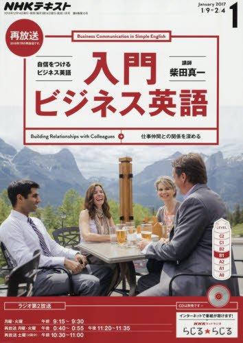 NHKラジオ 入門ビジネス英語 2017年1月号 [雑誌] (NHKテキスト)の詳細を見る